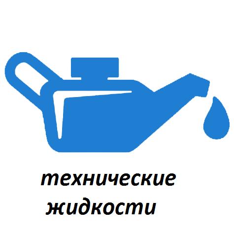 Технические и эксплуатационные жидкости