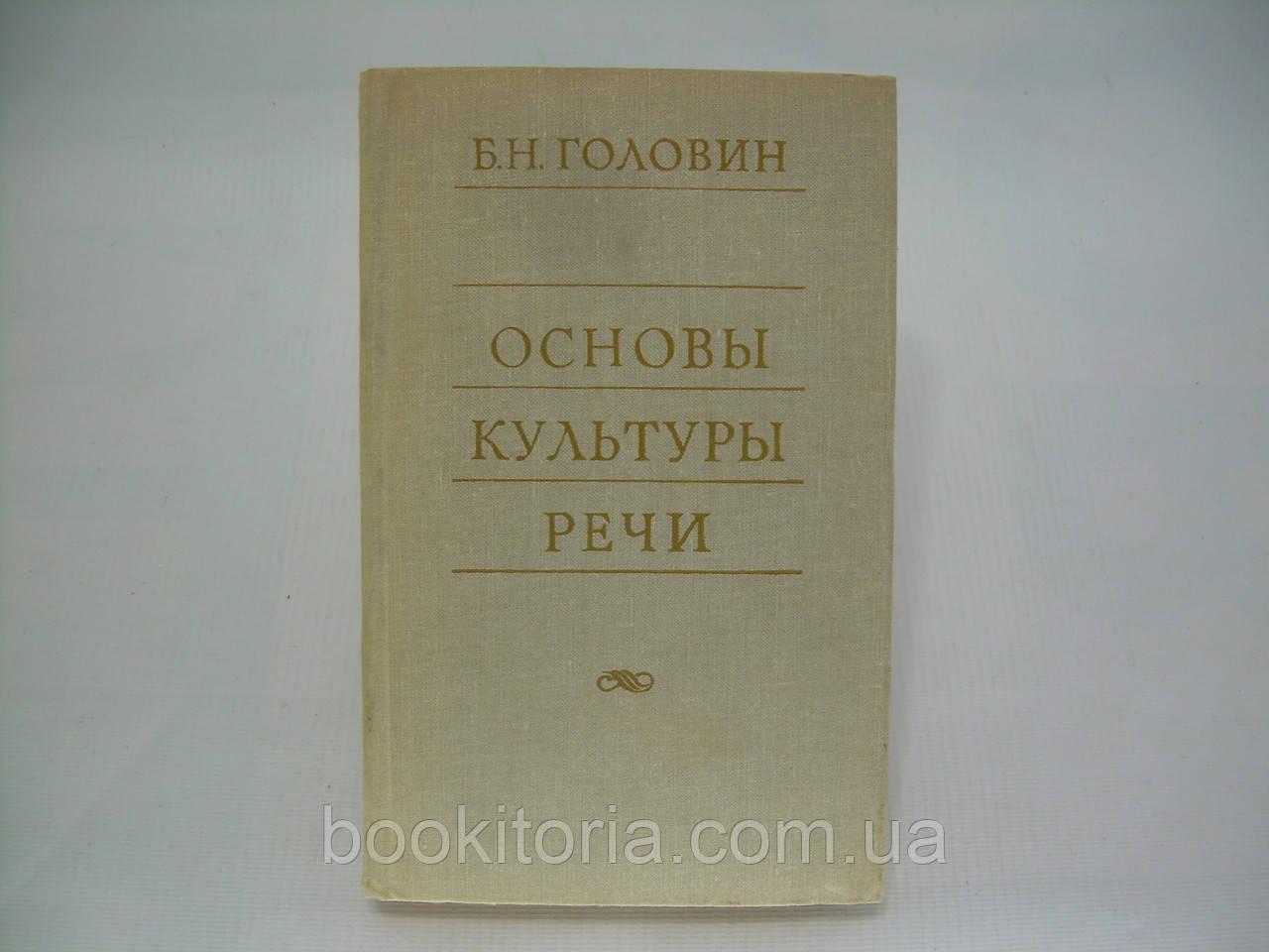 Головин Б.Н. Основы культуры речи (б/у).