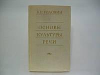 Головин Б.Н. Основы культуры речи (б/у)., фото 1