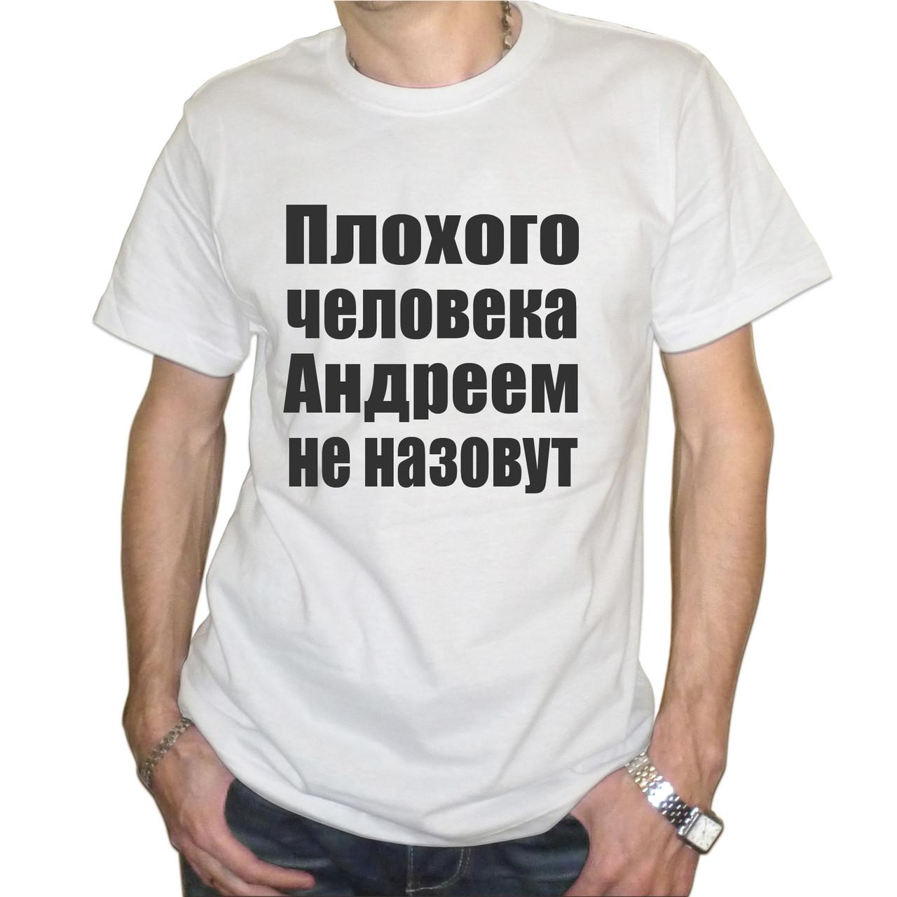 """Мужская футболка """"Плохого человека Андреем не назовут"""""""