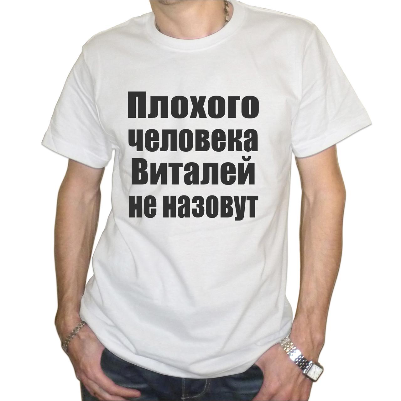 """Мужская футболка """"Плохого человека Виталей не назовут"""""""