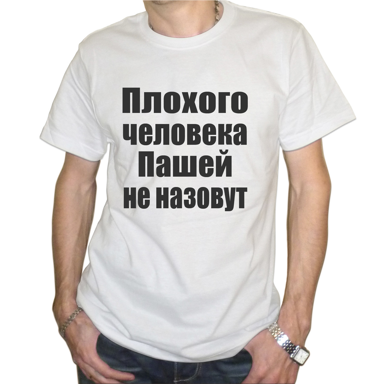 """Мужская футболка """"Плохого человека Пашей не назовут"""""""