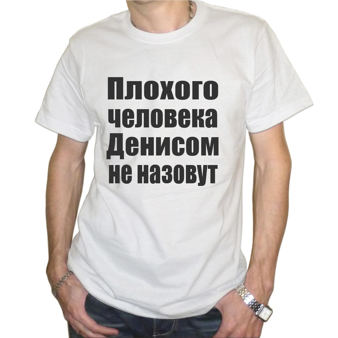"""Мужская футболка """"Плохого человека Денисом не назовут"""""""