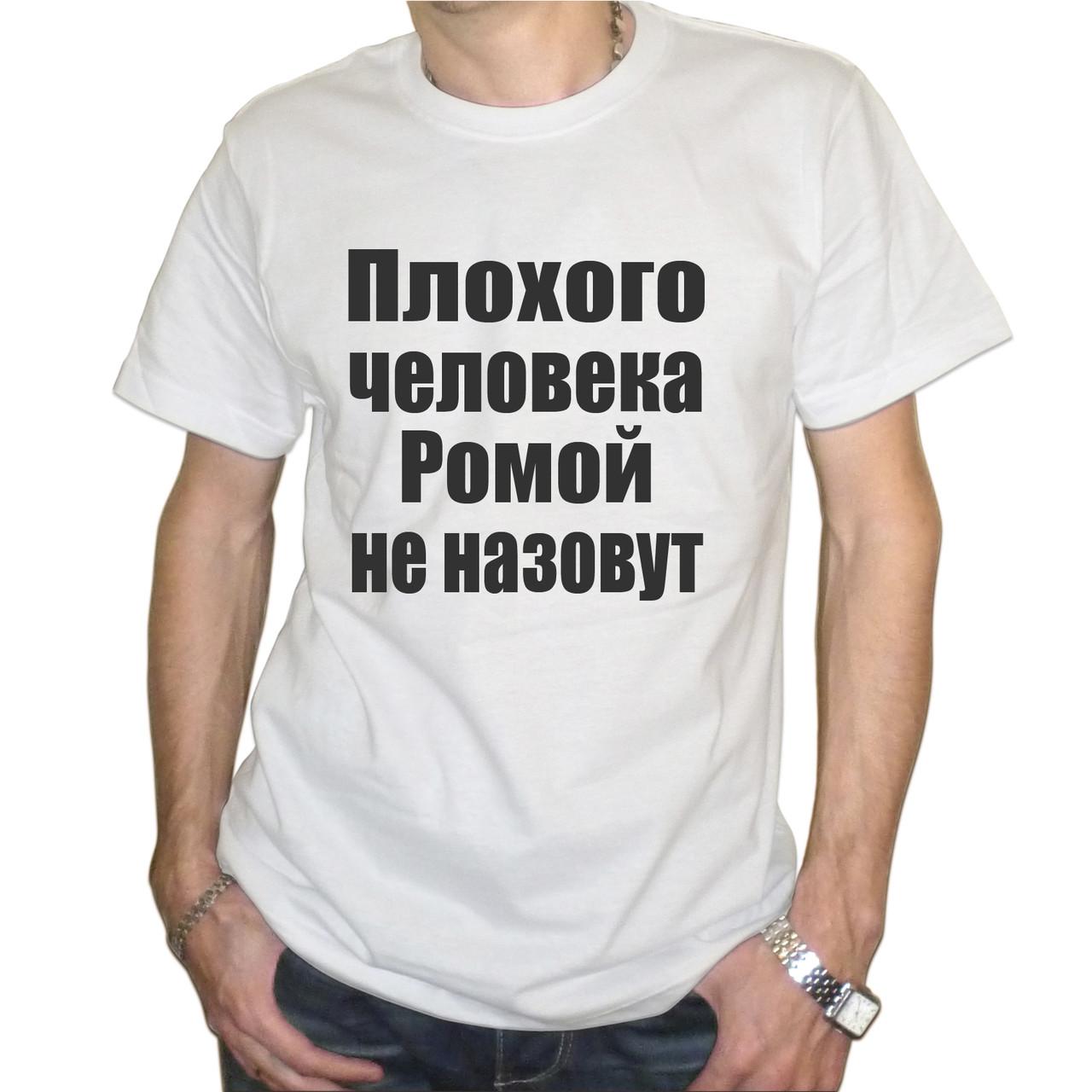 """Мужская футболка """"Плохого человека Ромой не назовут"""""""