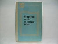 Методическое пособие по новейшей истории.