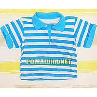 Детская футболка-поло для мальчика р. 74 ткань КУЛИР 100% тонкий хлопок ТМ Белоснежка 3111 Бирюзовый