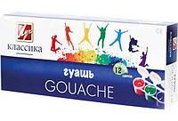 Гуаш Луч Класика 12 кольорів 20 мл 19С1277-08 12 шт/уп