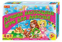 Игра Лучшие настольные игры для девочек 4в1 (5+) Ранок