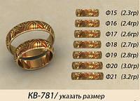 Золотые обручальные кольца 585* с необычным узором