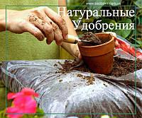 Натуральные удобрения лучше искусственных