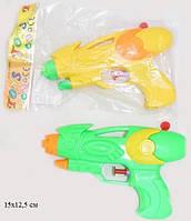 Водяной пистолет 15см 138-2 2 цвета, водяное оружие 15*12,5см, игрушечный пистолет на воду