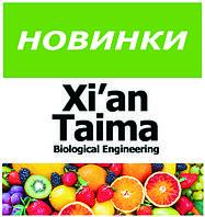 Новые 15 ароматов от Xian Taima в июне!
