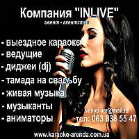 Выездное караоке, DJ, ведущие, тамада, музыка на Ваш праздник. Киев