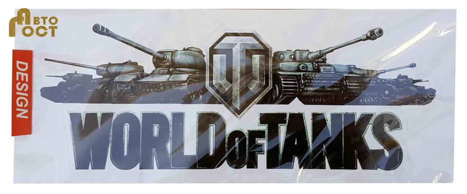 "Наклейка ""World of Tanks""  10*30см., фото 2"