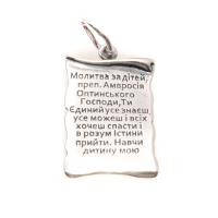 Молитва про детей на папирусе 3469