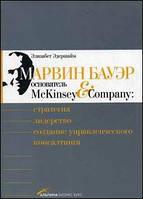 Элизабет Эдершайм Марвин Бауэр, основатель McKinsey & Company: стратегия, лидерство, создание управленческого консалтинга