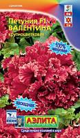 Петуния Валентина F1 крупноцветковая махровая, семена