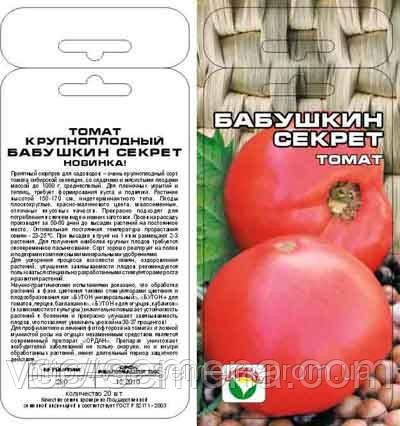 Томат Бабушкин Секрет, 20шт.