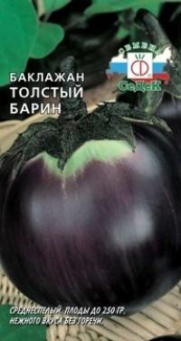 Баклажан Толстый Барин 0,2г