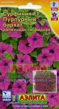 Петуния Пурпурный Бриллиант Ф1, семена