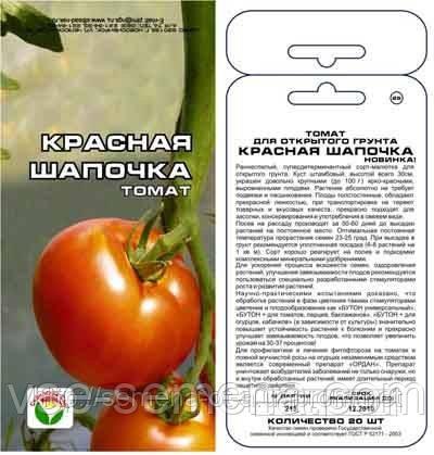Томат Красная Шапочка, 20семян