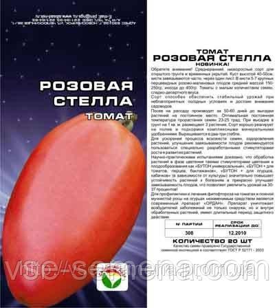 Томат Розовая Стелла, 20семян