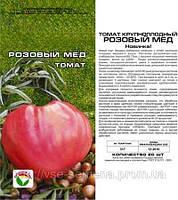 Томат Розовый Мёд, 20шт., фото 1