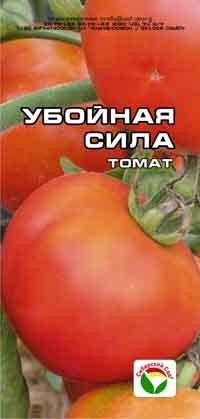 Томат Убойная Сила, 20шт.