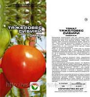 Томат Тяжеловес Сибири, 20шт.