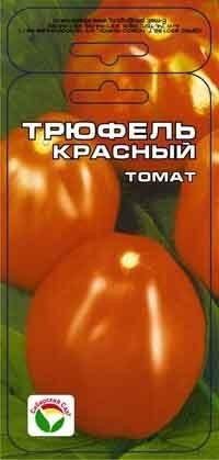 Томат Трюфель Красный, 20шт.