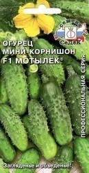 Огурец Мотылёк F1