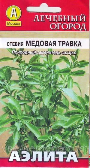 Стевия Медовая Трава, 10шт.