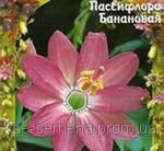 Пассифлора Банановая, 5шт., фото 1