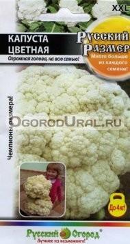 Капуста цветная Русский Размер, семена