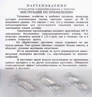 Партенокарпин