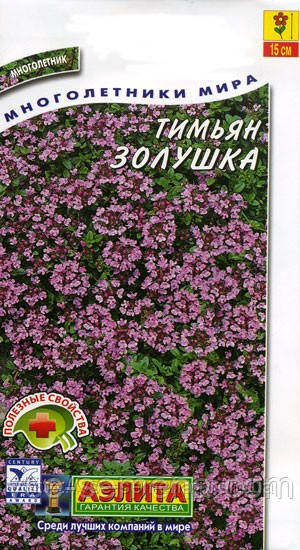 Чебрець пурпурно-фіолетовий 0,05 г