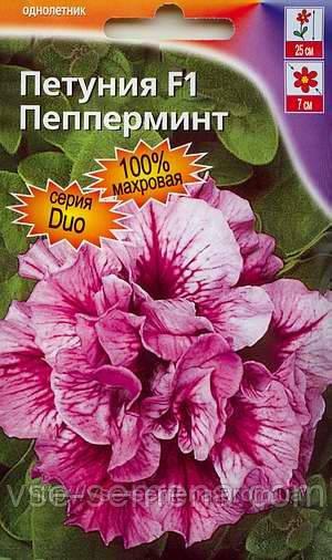 Петуния Пеперминт Ф1 махровая Дуо, семена, 10шт.