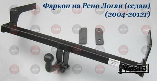 Фото фаркопа на Рено Логан седан (2004-2012г)