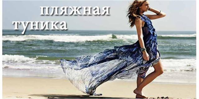 Туника, Плавки, Парео Пляжная одежда