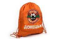 Рюкзак-мешок GA-2031 ШАХТЕР (PL, р-р 40х50см, оранжевый)