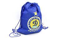 Рюкзак-мешок GA-1015-DN ДИНАМО (PL, р-р 34х43см, синий)