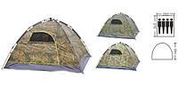Палатка Автомат четырехместная SY-A08-HG
