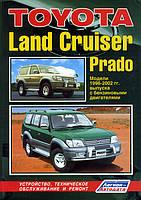 Книга Toyota Land Cruiser Prado 90 бензин Руководство по ремонту, устройству, эксплуатации