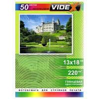 Фотобумага VIDEX HG13/18 220/50  13x18см 50листов 220г/м2(Распродажа!!!)глянцевая