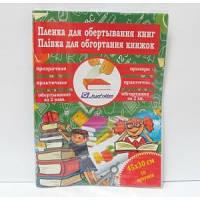 _Пленка прозрачная для книг 805-50