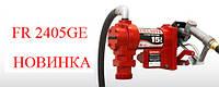 Tuthill Fill-Rite FR 2405GE Насос для заправки и перекачки дизельного топлива и бензина, 24В, 60 л/мин