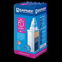 Картридж сменный для воды Барьер - 4 Стандарт - очистка водопроводной воды от хлора