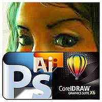 Компьютерная графика и графический дизайн (PhotoShop, Illustrator, CorelDRAW) – компьютерные курсы обучения