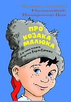 Вадим Карпенко, Володимир Цах «Про козака-малюка»