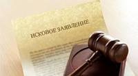 Иск в суд, возражение на исковое заявление